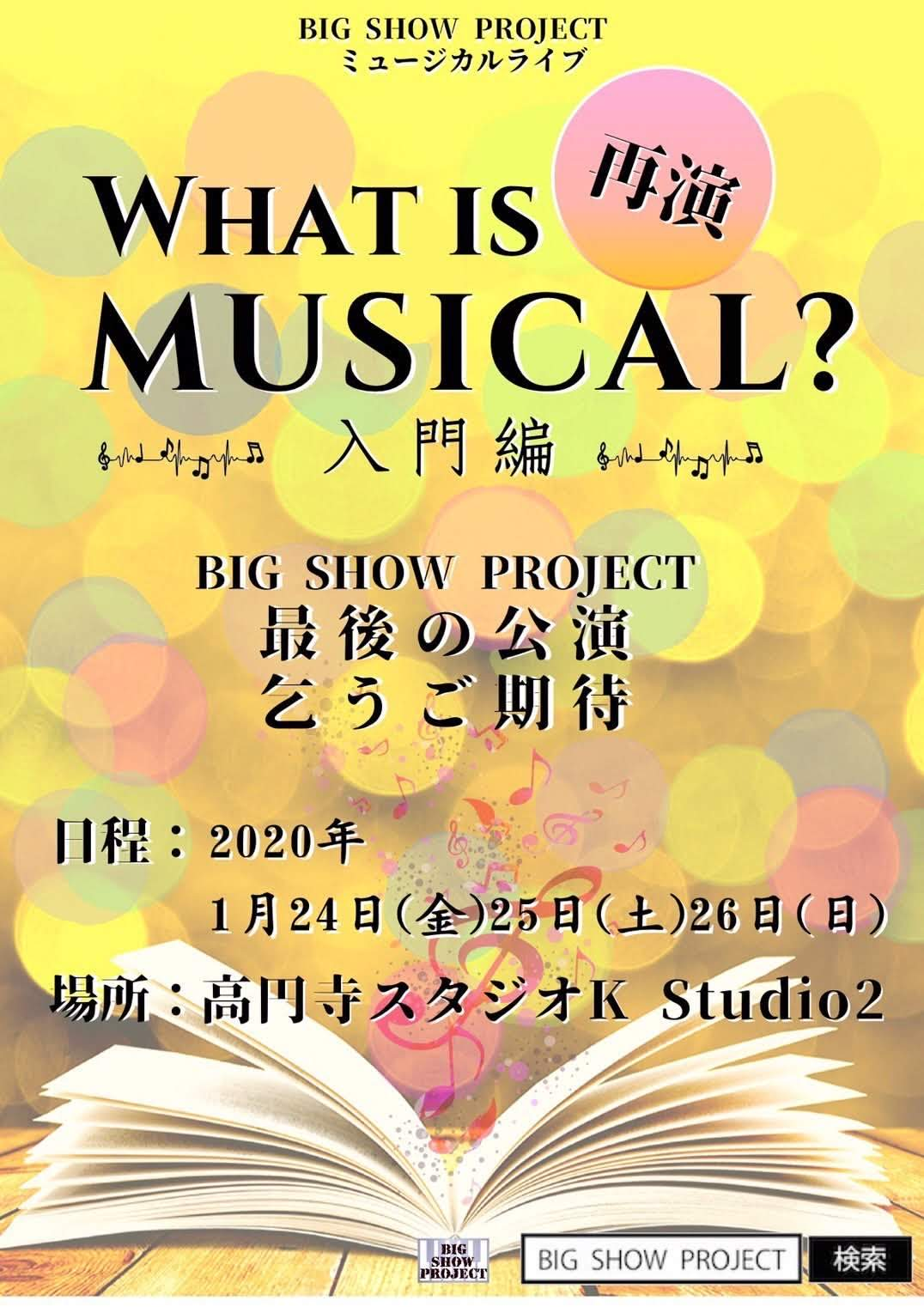 WHAT IS MUSICAL?入門編