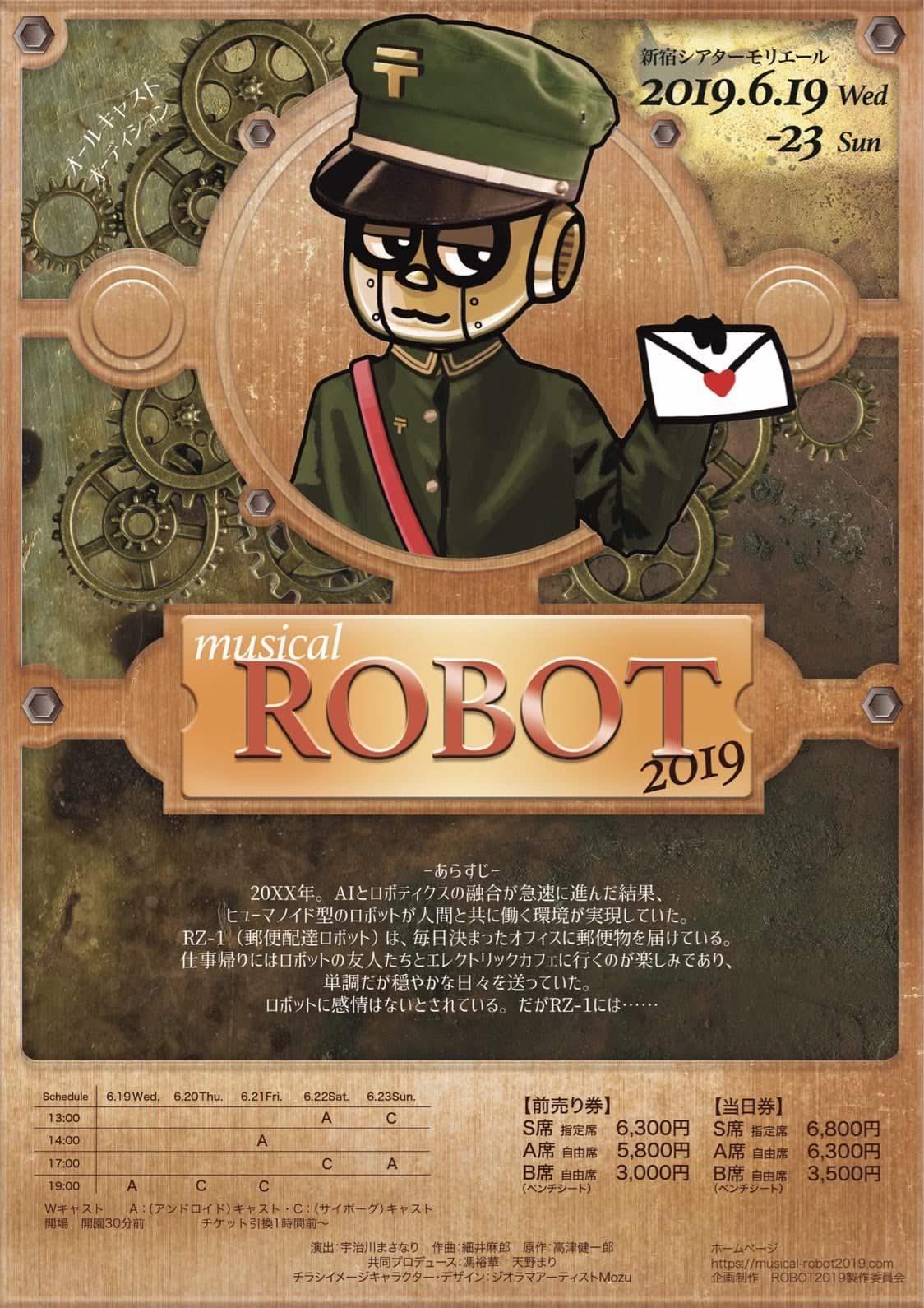 musical ROBOT 2019