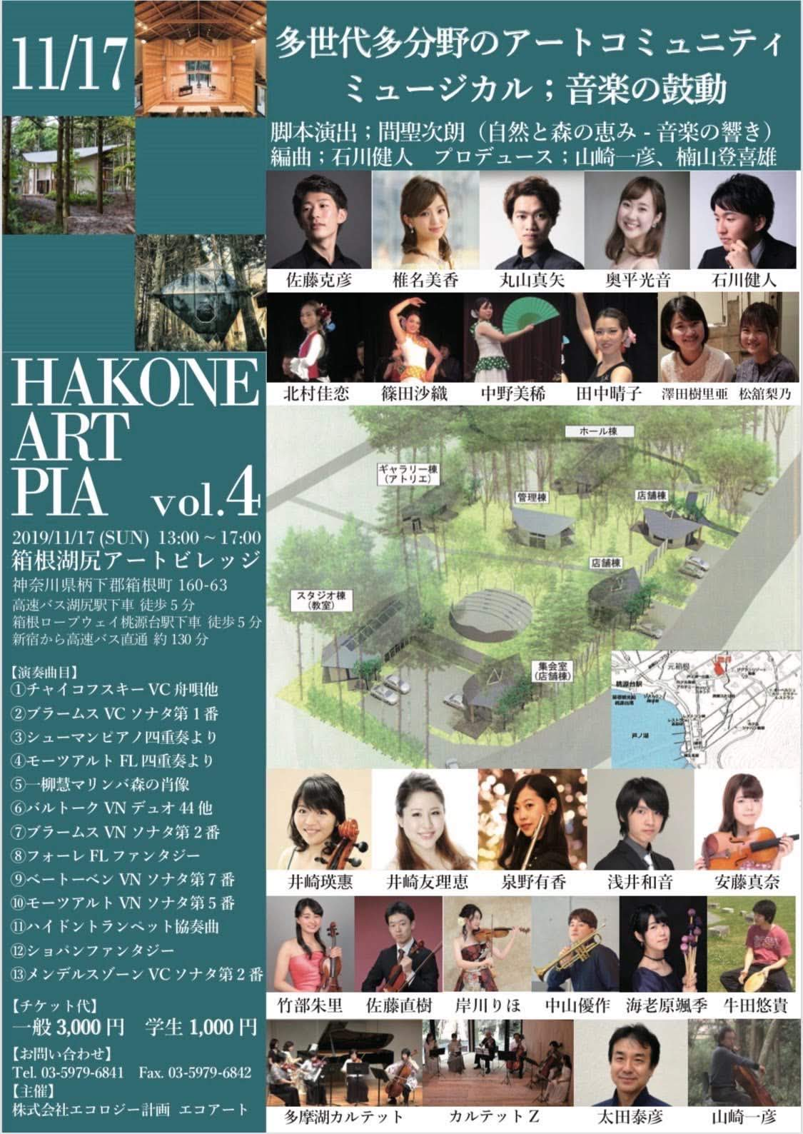 HAKONE ART PIA vol.4