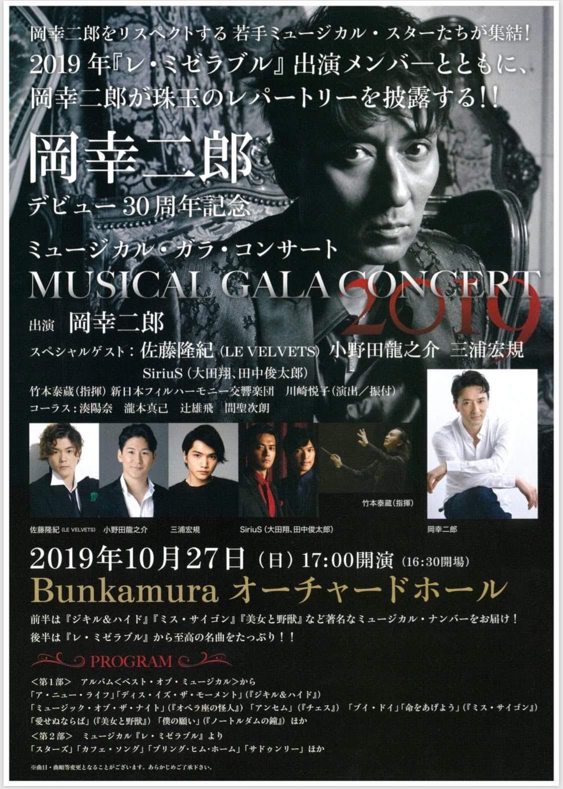 岡幸二郎デビュー30周年記念  ミュージカル・ガラ・コンサート