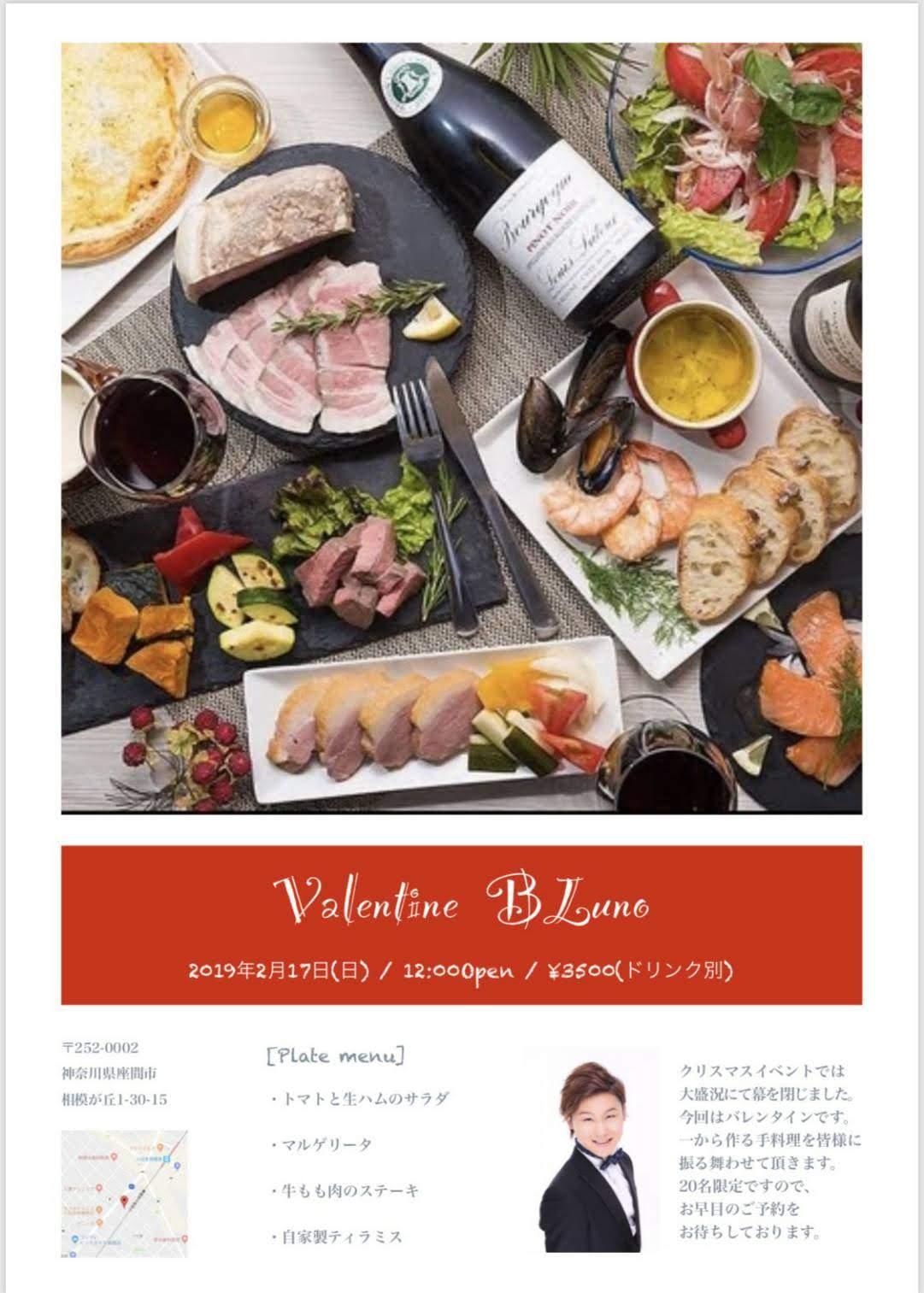 Valentine BLuno