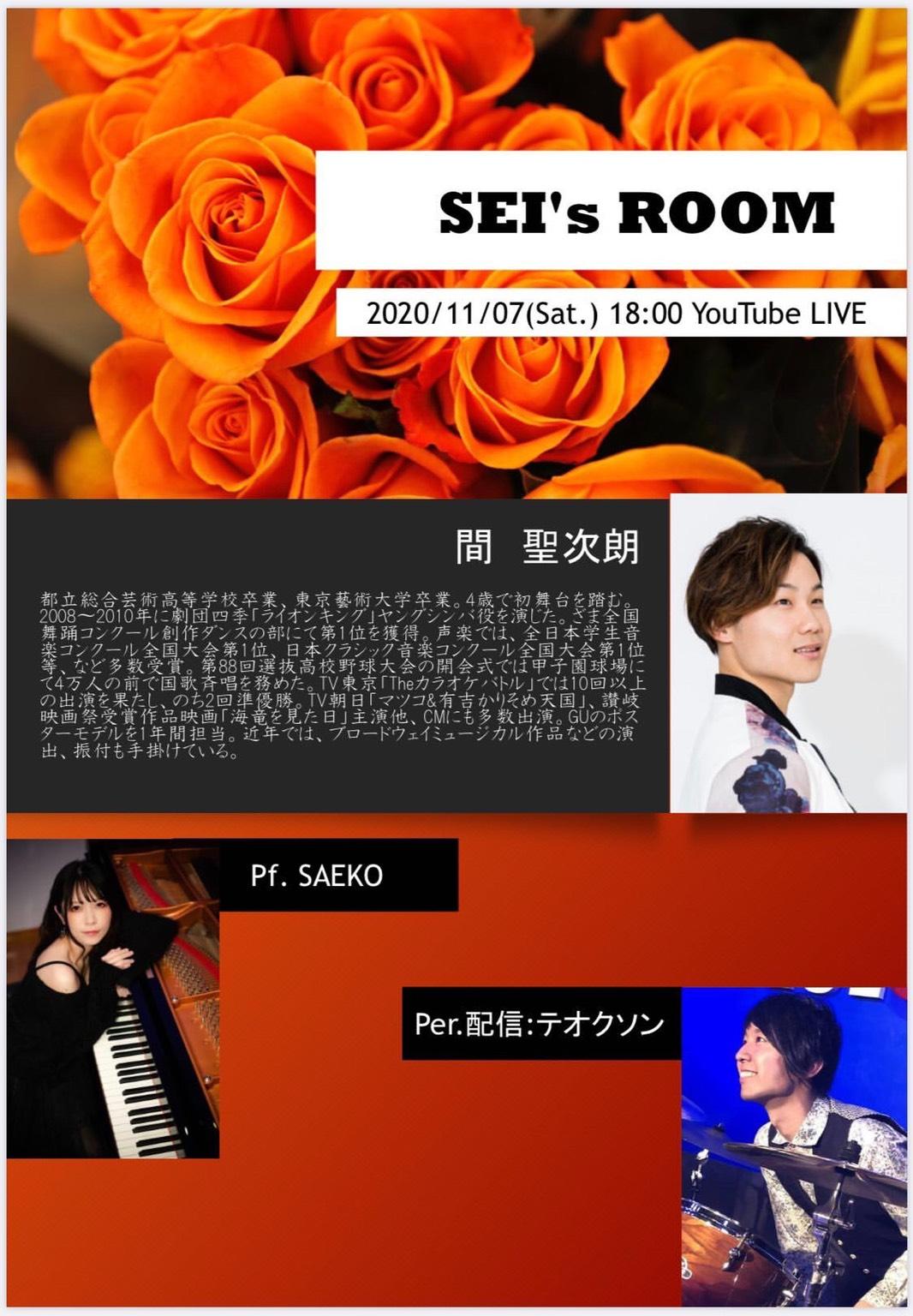 「SEI's ROOM」 11/7(土)18:00~