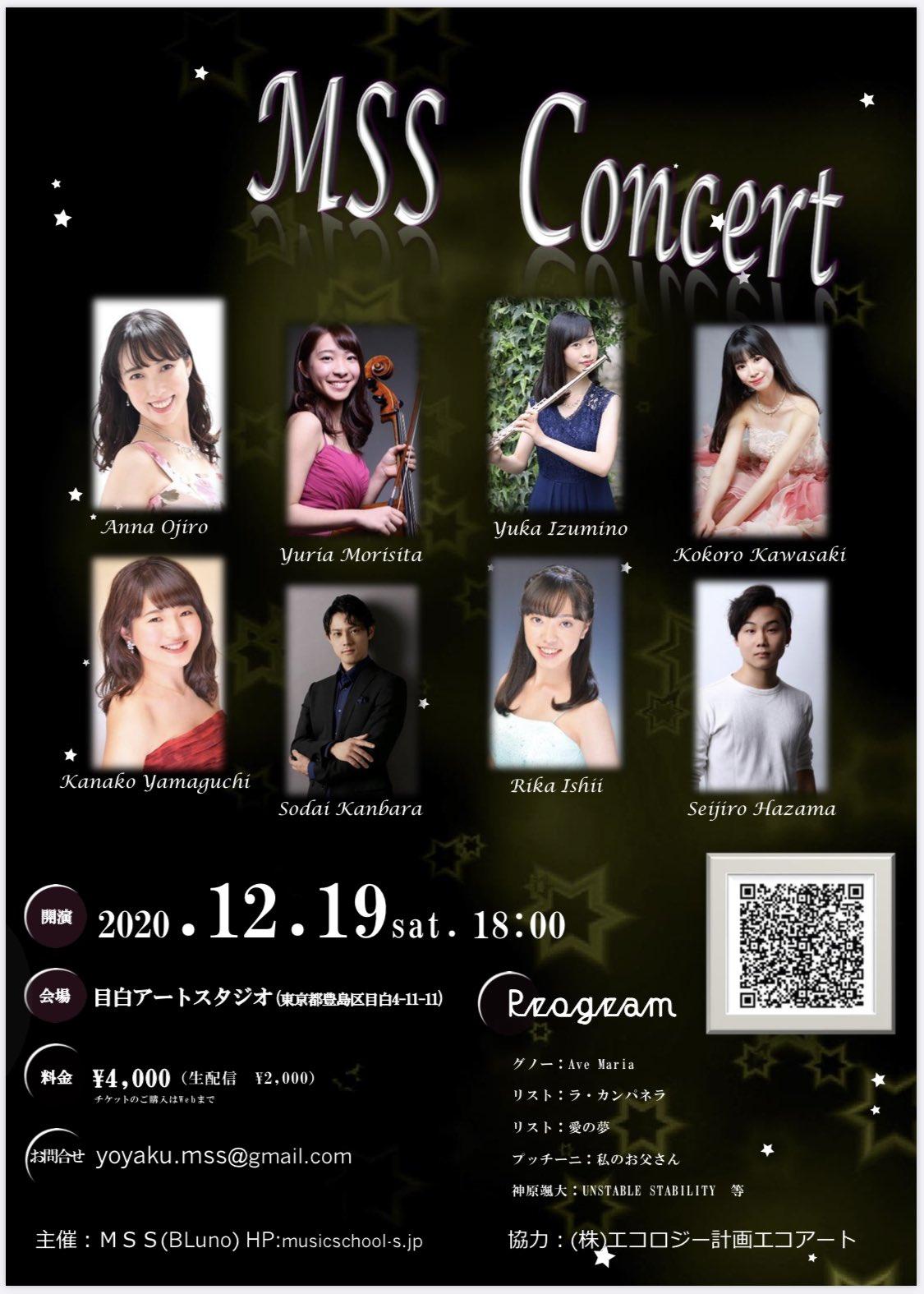 MSS コンサート(配信LIVE付)